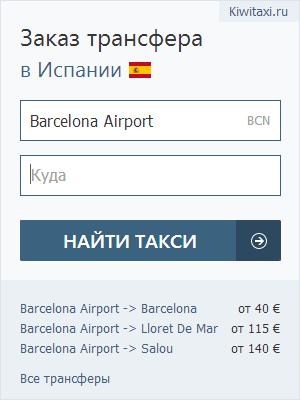 Заказ трансфера в Испании
