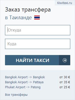 Заказ трансфера в Таиланде