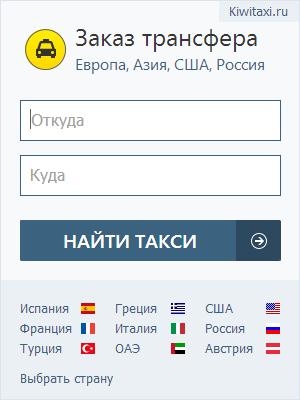 Заказ трансфера. Европа, Азия, США, Россия