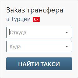 Турция - 250*250