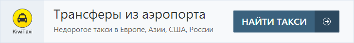 """Трансферы"