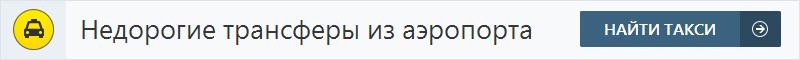 """Недорогие трансферы из аэропорта """"Симферополь"""""""